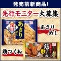 【アクリブランド新商品】和食でほっこり「あさりめし」「鶏つくね」先行モニター/モニター・サンプル企画