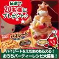 【マルハニチロ・レイショク】冷凍パイシート&えだまめセット20名もらえる☆おうちパーティーレシピ教えて/モニター・サンプル企画