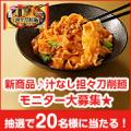 【マルハニチロ】新商品「汁なし担々刀削麺」おためしモニター20名にプレゼント!