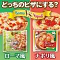【アクリブランド】さっくりローマ風?もっちりナポリ風?あなたはどっち★ピザ対決★/モニター・サンプル企画