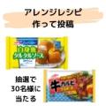 【マルハニチロ・レイショク】冷凍食品が大変身!アレンジレシピを作って写真を送って♪<モニター30名様募集☆>/モニター・サンプル企画