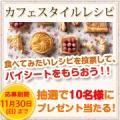 【商品プレゼント☆】パイシートでカフェレシピを作ってみよう!/モニター・サンプル企画