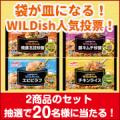 【マルハニチロ】袋が皿になる!話題のWILDish人気投票!20名様にセット当たる☆/モニター・サンプル企画
