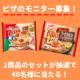 イベント「【マルハニチロ】おうちでピザ☆モニター40名様募集!お子様と楽しい写真や食卓風景を送って♪」の画像
