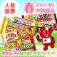 イベント「【アクリフーズ】2013年春の新商品人気投票!気になる商品をひとつ選ぼう!」の画像