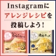【アクリブランド】Instagramにアレンジピッツァ写真を投稿しよう!/モニター・サンプル企画