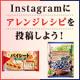 イベント「【アクリブランド】Instagramにパイシートのアレンジレシピを投稿しよう!」の画像