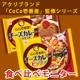 イベント「【アクリ】夏に食べたい!ココイチカレーシリーズをお試しあれ☆」の画像