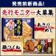 イベント「【アクリブランド新商品】和食でほっこり「あさりめし」「鶏つくね」先行モニター」の画像