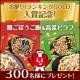 イベント「『お願い!ランキングGOLD』入賞記念!米飯セットをドドンと300名様に!」の画像