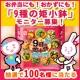 イベント「【アクリフーズ】お弁当に便利!『9種の姫小鉢』モニター100名様募集!」の画像