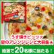 イベント「【マルハニチロ】うす焼きピッツァで作る夏のアレンジレシピ募集☆20名様に当たる♪」の画像