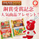 【銅賞受賞記念】くまちゃんストラップと人気冷凍食品4点セットを20名様プレゼント/モニター・サンプル企画