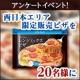 【アクリブランド】アンケートイベント!西日本エリア限定販売ピザを20名様に!/モニター・サンプル企画