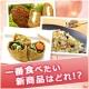 イベント「【アクリフーズ】秋の新商品から、お好きな冷凍食品を3つ選んで、GETしよう!」の画像