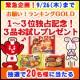 イベント「【アクリフーズ】お願い!ランキングGOLD1~3位独占記念!3品お試しプレゼント」の画像