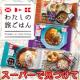 イベント「【アクリブランド】「わたしの旅ごはん」商品購入・店頭レポで炒飯4品をプレゼント!」の画像