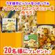 イベント「【マルハニチロ】今年もやってくるハロウィン♪アレンジメニューモニター募集♪」の画像