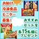 【アクリブランド】暑い夏に便利!レンジで簡単♪お助け冷凍食品モニター募集!/モニター・サンプル企画