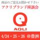 4月24・25・26日開催予定【冷凍食品のアクリブランド座談会@豊洲】参加者募集/モニター・サンプル企画