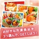 イベント「【アクリフーズ】の新商品から、お好きな冷凍食品を3つ選んで、GETしよう!」の画像