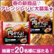 【マルハニチロ】春の新商品<肉ガブッと!>おためしモニター20名にプレゼント/モニター・サンプル企画