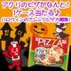 イベント「【アクリブランド】あなたのアレンジを教えて♪今年のハロウィンはピザで楽しもう☆」の画像