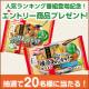 【マルハニチロ】人気ランキング番組登場記念!☆エントリー商品プレゼント/モニター・サンプル企画
