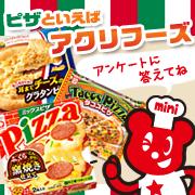 「【ピザといえばアクリフーズ】アンケートに答えてアクリピザ2品をGET!」の画像、株式会社アクリフーズのモニター・サンプル企画