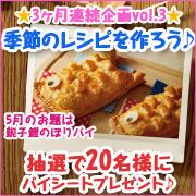 「【アクリブランド】パイシートもらえる!季節のパイを作ってみよう♪5月鯉のぼり編」の画像、マルハニチロ株式会社のモニター・サンプル企画