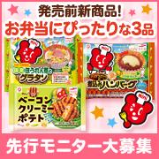 【アクリブランド新商品】お弁当にぴったりな洋風総菜3点セット先行モニター
