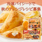 【マルハニチロ・レイショク】冷凍パイシート&かぼちゃセット20名もらえる☆秋のパイシートレシピ教えて