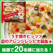 「【マルハニチロ】うす焼きピッツァで作る夏のアレンジレシピ募集☆20名様に当たる♪」の画像、マルハニチロ株式会社のモニター・サンプル企画