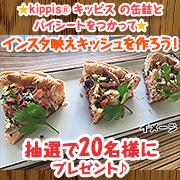 「【アクリブランド】kippis(R)とパイシートでインスタ映えキッシュを作ろう!」の画像、マルハニチロ株式会社のモニター・サンプル企画