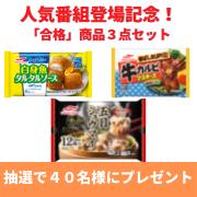 【マルハニチロ】人気ジャッジ番組登場記念!☆「合格」商品プレゼント