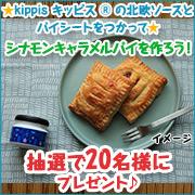 【アクリブランド】kippis(R)と冷凍パイシートで大人アップルパイを作ろう!