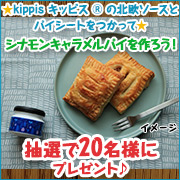 「【アクリブランド】kippis(R)と冷凍パイシートで大人アップルパイを作ろう!」の画像、マルハニチロ株式会社のモニター・サンプル企画