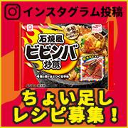 【アクリブランド】石焼風ビビンバ炒飯★ちょい足しレシピインスタグラムモニター