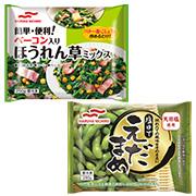 マルハニチロ株式会社の取り扱い商品「「ベーコン入りほうれん草ミックス」と「塩ゆでえだまめ(台湾産)」のセット」の画像