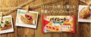冷凍食品のアクリブランド~季節のレシピ公開中!
