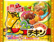 【アクリフーズ】2種のこんがり焼きチキン