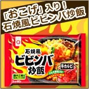【アクリフーズ】石焼風ビビンバ炒飯