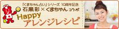 【アクリフーズ】石黒彩×くまちゃんコラボ★Happyアレンジレシピ★