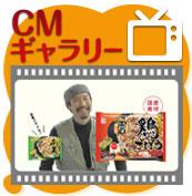 【アクリフーズ】 CMギャラリー