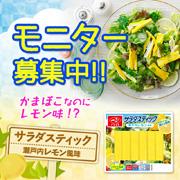 黄色いサラダスティック!!「サラダスティック瀬戸内レモン風味」モニター募集