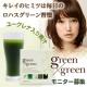 イベント「ユーグレナ入りロハス青汁「green×green」30名様サンプルプレゼント!」の画像