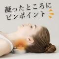 【magico】快癒器☆ 肩・首・腰のコリに♪ツボをぐりぐり刺激/モニター・サンプル企画