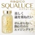 【magico】スクアルーチェ☆美しく年齢を重ねていきたいあなたに。/モニター・サンプル企画