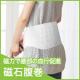 磁気の力で腰部の血行を改善しコリをほぐす。フィット感抜群の腹巻!/モニター・サンプル企画