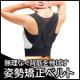 イベント「【姿勢が気になったらコレ!】丸くなった背筋を無理なく伸ばし、美しく健康的な姿勢を保つ姿勢ベルト。」の画像